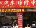 上海汽车空调维修 查慢漏 普陀汽车空调加氟