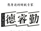 专业外贸公司注册、出口退税、外贸会计培训