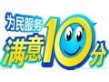 欢迎访问(南阳荣事达冰箱网站)各售后服务咨询电话欢迎您