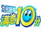 欢迎访问~驻马店海尔洗衣机售后服务网点官方网站受理中心