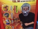 三奇安TZL30防毒面罩面具呼吸器 火灾逃生面罩
