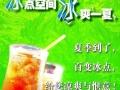 新乡辉县奶茶加盟汉堡冰淇淋加盟,果汁冷饮加盟