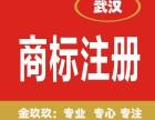 湖北武汉商标注册 商标注册免费查询