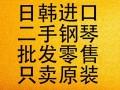 滨州原装进口二手钢琴 诚信经营