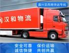 湖州到广州/惠州物流货运专线 整车零担国内各地快运比德邦优惠