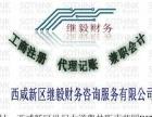 西咸新区,未央区工商注册,代理记账,一般纳税人办理