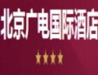 广电国际酒店加盟