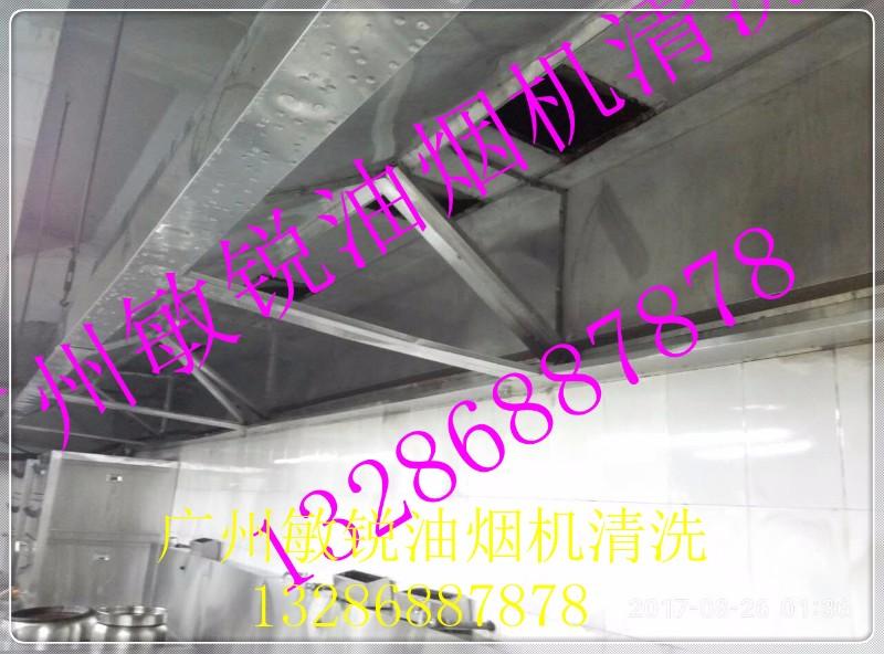 广州油烟机清洗公司广州油烟机管道清洗公司专业油烟机清洗公司