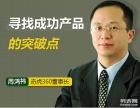 奇虎360董事长周鸿祎:产品的突破点
