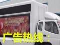 LED广告车、宣传车出租