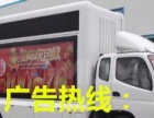高清大屏LED广告车、宣传车