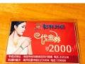 低价出售 福利珠宝2000元代金券