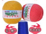 特价中粗羊绒线  纱线 正品山羊绒线 宝宝线 手编羊绒线批发