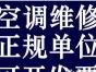 永嘉上塘专业安装空调,千石黄田空调拆装(瓯北安装)