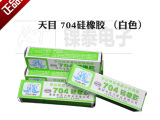 批发硅胶 天目704固化硅橡胶 LED用704硅橡胶 正品 白色