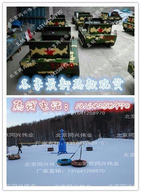 北京同兴伟业冬季热销雪地旋转飞碟,冰雪飞碟,滑雪场