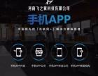 固始手机APP开发