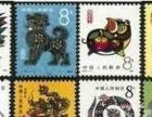 西宁高价收售邮票钱币 诚信第一