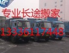 专业搬家搬场 居民搬家 杭州市长短途搬家公司