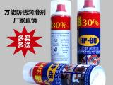 供应万能防锈润滑油      环保级-万能防锈润滑剂!效果看的见