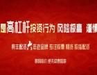 广州股指期货配资 股票配资 期货配资