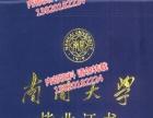 南开大学网络教育轻松毕业土木计算机法律在职专本科报名