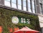 厦门槑茶呆呆茶加盟费多少钱 槑呆呆茶怎么加盟