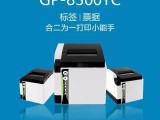 蜂巢终端热卖标签票据双打印的条码打印机8300TC