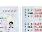 代帮办续签港澳台通行证旅行社合作单位