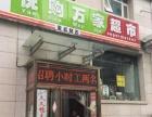 (个人)朝阳亚运村盈利超市转让手续齐全 0房租S
