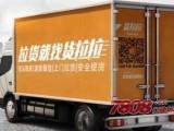 鄭州貨拉拉金杯小貨車搬家搬廠空調移機