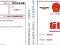 申请商标注册1000元速报注册商标申请转让变更续展
