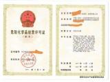 注册危险化学品经营许可证,成品油经营许可证,柴油销售许可证
