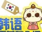 西欧莱韩国语速成培训班