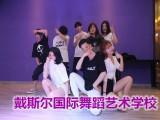 北京专业舞蹈培训价目表,遵义街舞艺考培训
