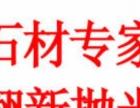 南京大理石、水磨石、花岗岩整体研磨,局部翻新修晶一