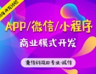 合肥app 小程序 微分销 移动电商 网站建设公司