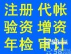 广州公司注册,代理记账,公司变更 注销公司