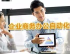 黄江办公软件培训成为办公室高手