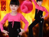 15新款 儿童舞蹈服装秋冬加绒加厚练功服男女童少儿拉丁舞服套装