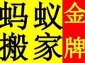上海-最大连锁搬家公司 021-5109 5669 蚂蚁官网