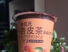 浙伍氏杏皮茶加盟 烟酒茶饮料 投资金额 1万元以下