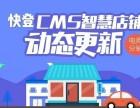 智慧店铺电商分销模块近日功能更新