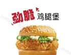 阿堡仔炸鸡汉堡加盟费加盟 快餐投资金额 1万元以下