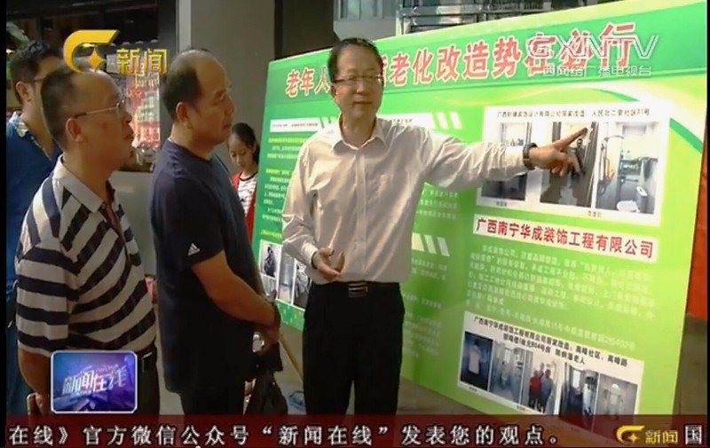 广西新闻在线报道爱心企业 华成装饰实力保障