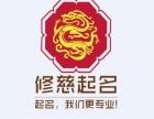 漳州哪里有专业起名字的地方,专业宝宝起名、公司起名