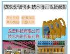 潍坊龙宏科技供应洗车液设备,防冻液设备,轮胎蜡设备