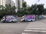 重庆南岸巴南小篷车户外LED广告车出租 做广告就是做营销