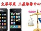 iphone6plus小店区维修较底价技术较好