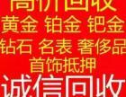 名鑫汇(黄金回收)全国连锁湛江店,价高称准,可免费上门回收